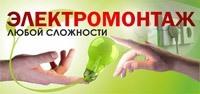 качество электромонтажных работ в Саратове